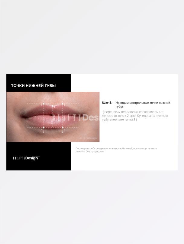 Эскизирование губ