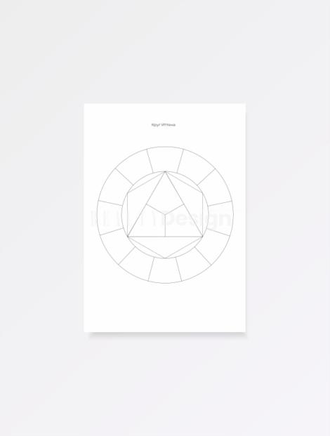 цветовой круг Иттена шаблон