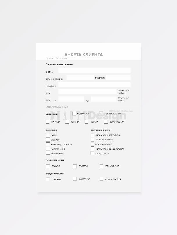 Персональная карта клиента